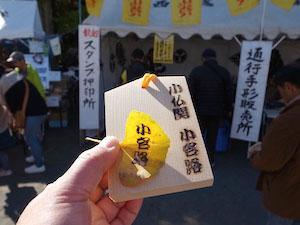 八王子いちょう祭りで焼き印を集める